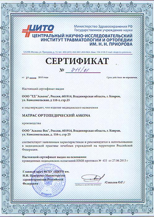 сертификат_аскона_матрас_ЦИТО5.jpg