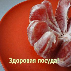 Здоровая посуда