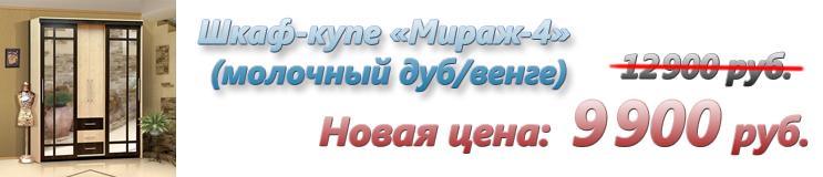Мираж_4_1_готово__2_.jpg