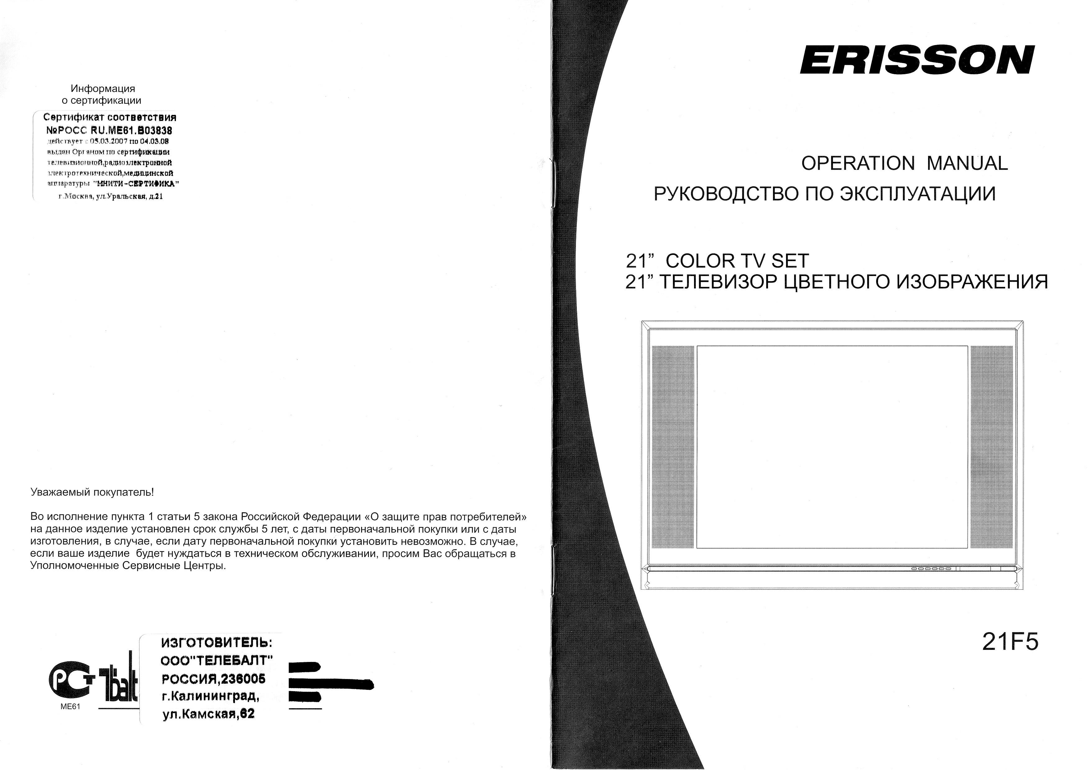 Мануал к телевизору erisson 2106