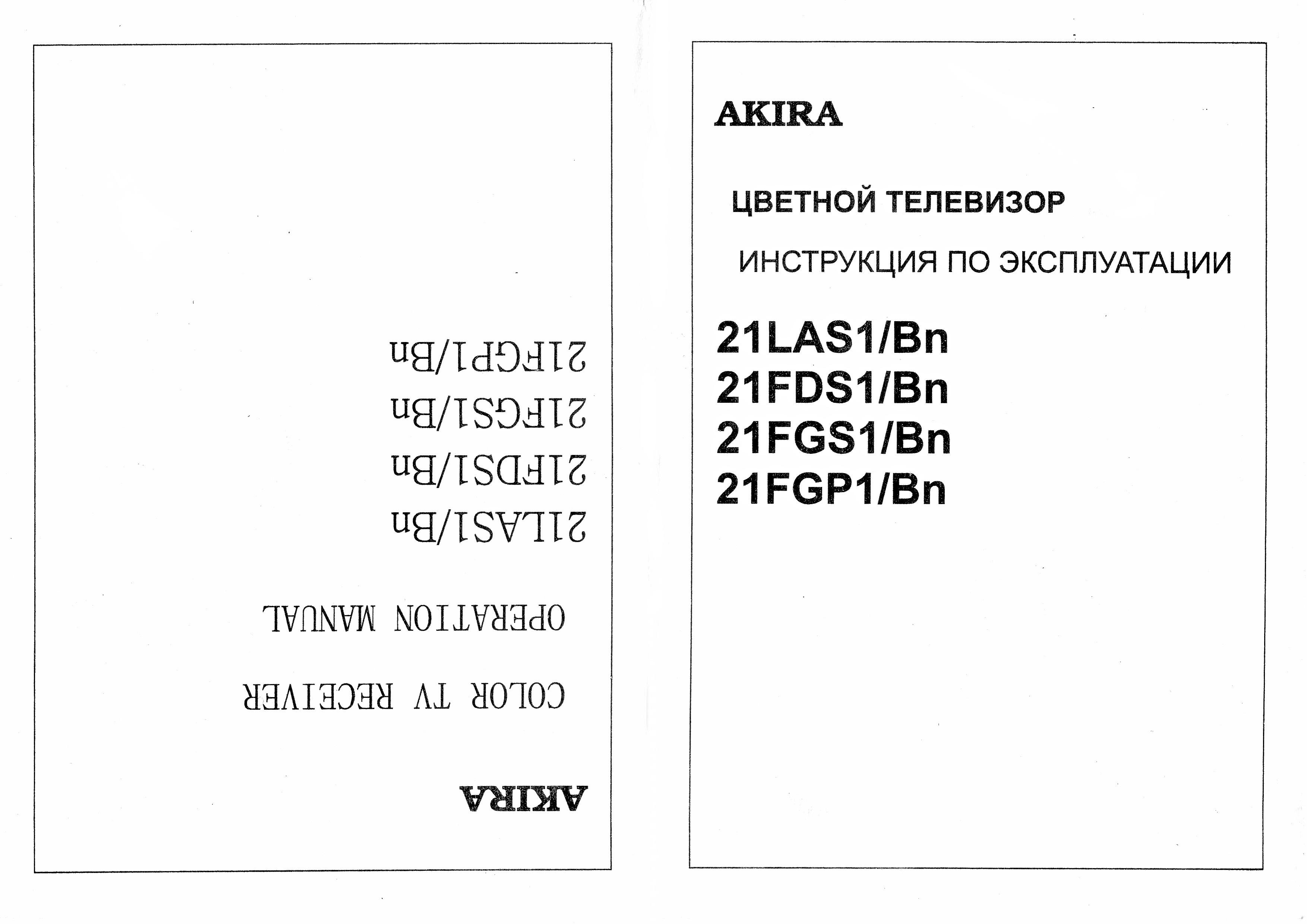 Инструкция телевизора akira