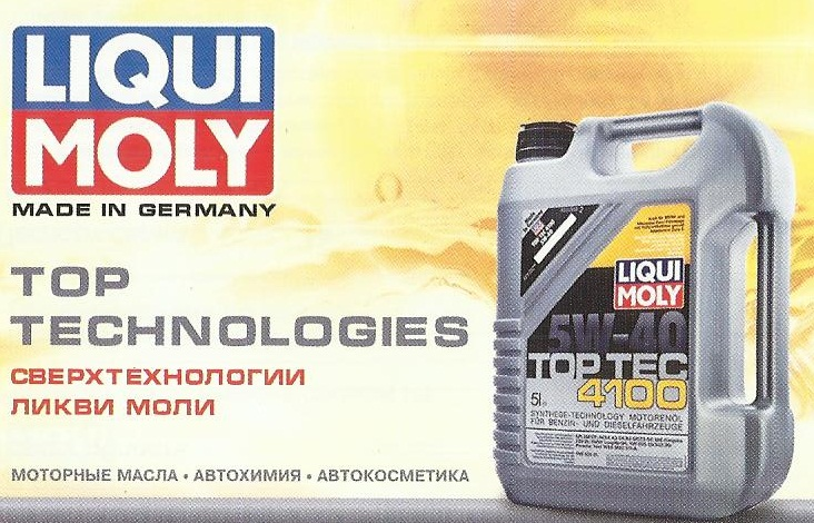 Масло Top Tec Liqui Moly (Ликви Моли) Сверхтехнологии (MADE IN GERMANY)