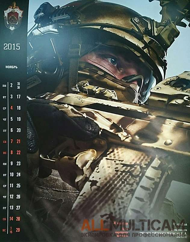 Календарь Альфа 2015