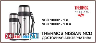 ncb (nissan) 1,8 литра