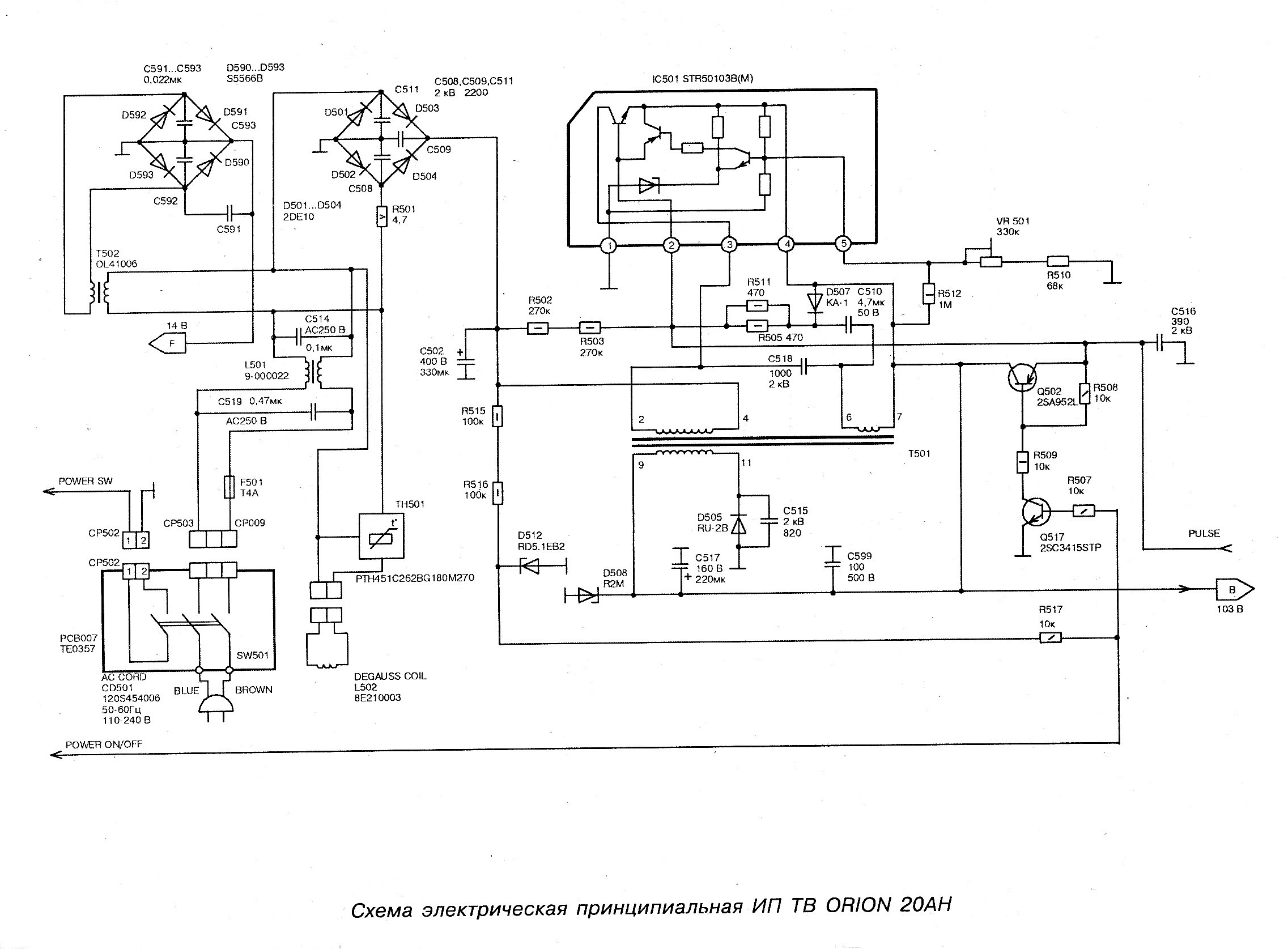 Орион телевизор схема