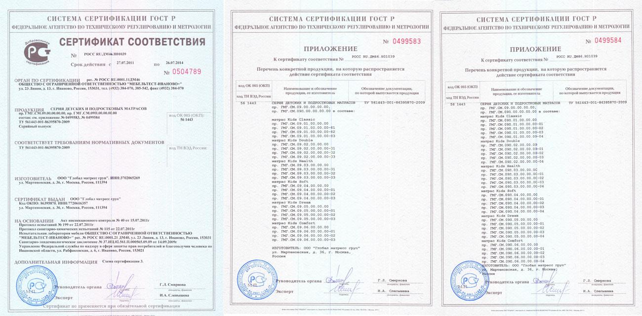sertifikat_kids_ormatek.jpg