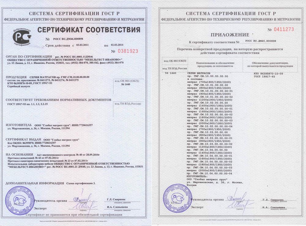 sertifikat_matras_ormatek.jpg