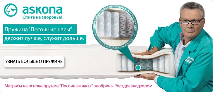 askona-baner-песочные_час03.jpg