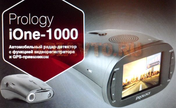Prology iOne 1000 купить