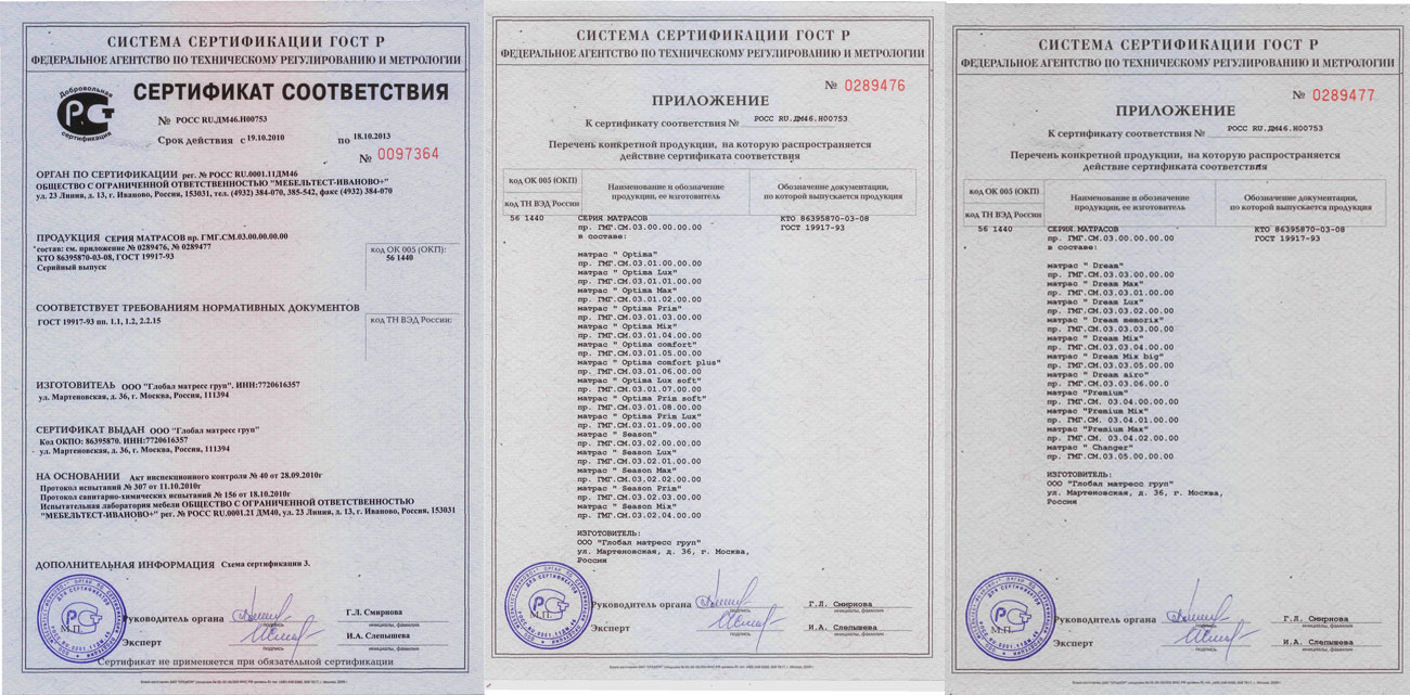 sertifikat_matras_pryg_orma.jpg