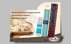 Реклама Table Tent