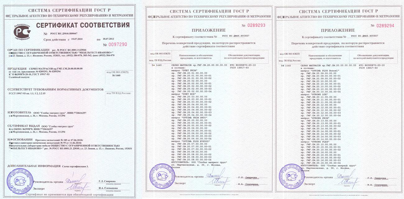 sertifikat_matras_pryg_orm2.jpg