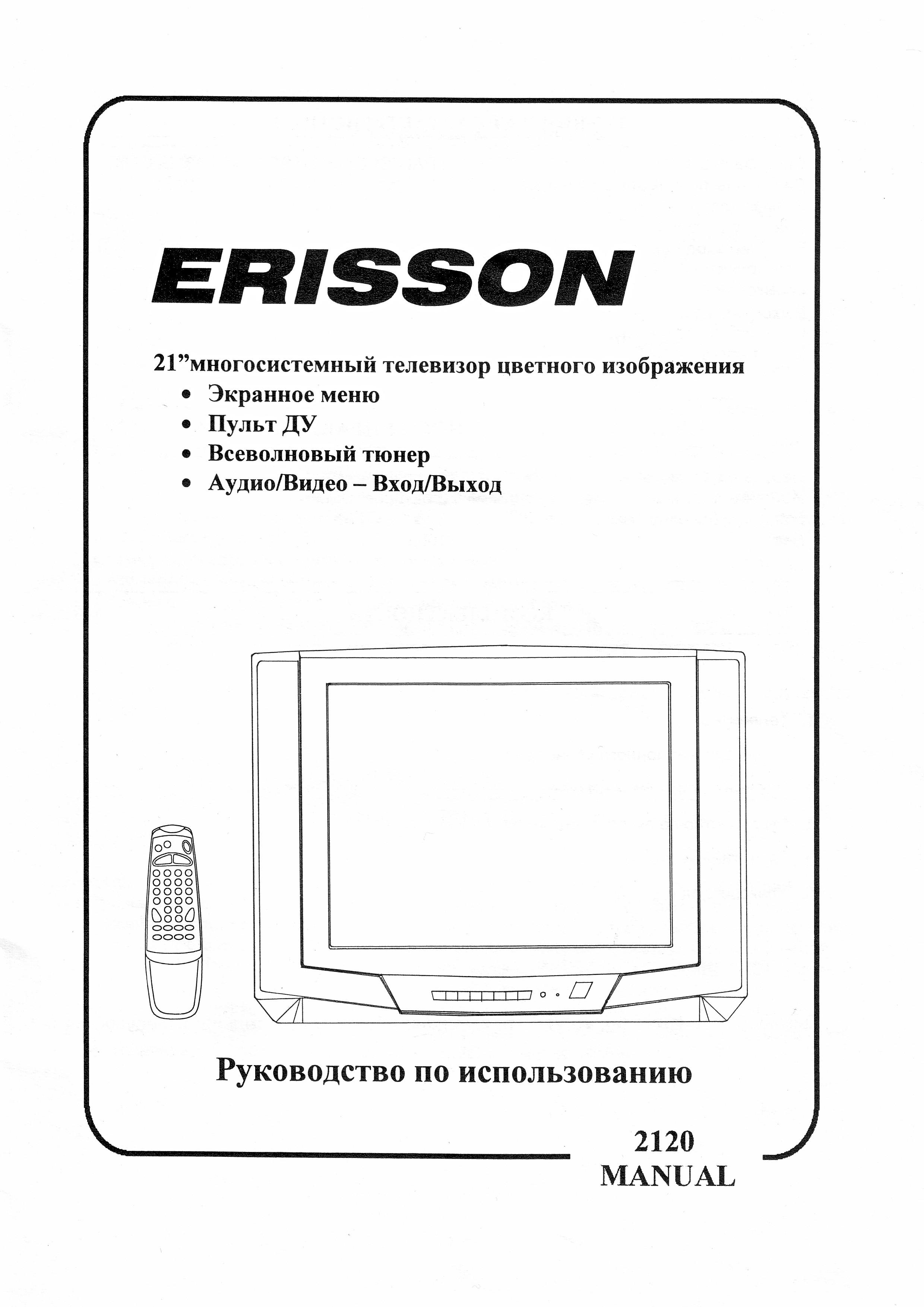 Телевизор эриксон инструкция