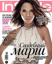 украшения из Modbrand.ru в журнале InStyle апрель 2015 г.