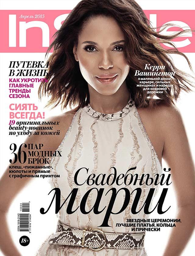 украшения от Modbrand.ru в журнале InStyle апрель 2015 г.