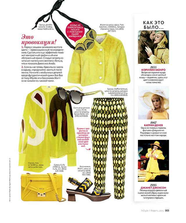 Колье Sealed With a Kiss Gold от Jennifer Loiselle в апрельском номере InStyle