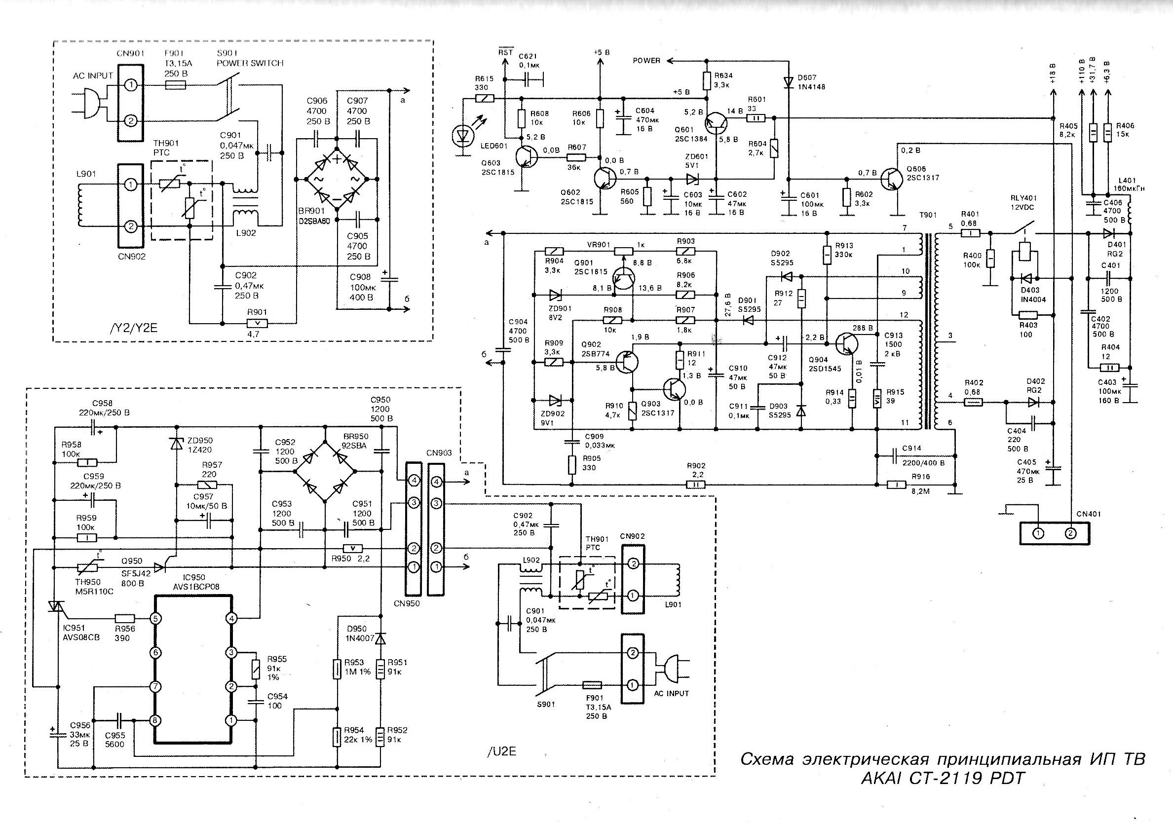 схема бп для ноутбука авто