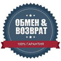 гарантия_обмена.jpg