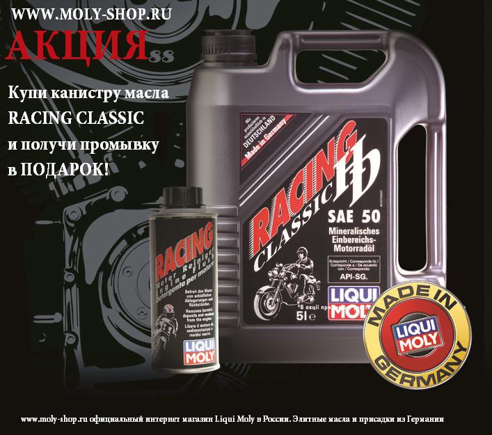 АКЦИЯ от www.moly-shop.ru Купи канистру масла Racing HD-Classic 50 и получи присадку в подарок.