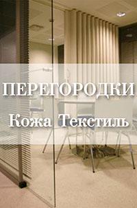 перегородки_мягкие2.jpg