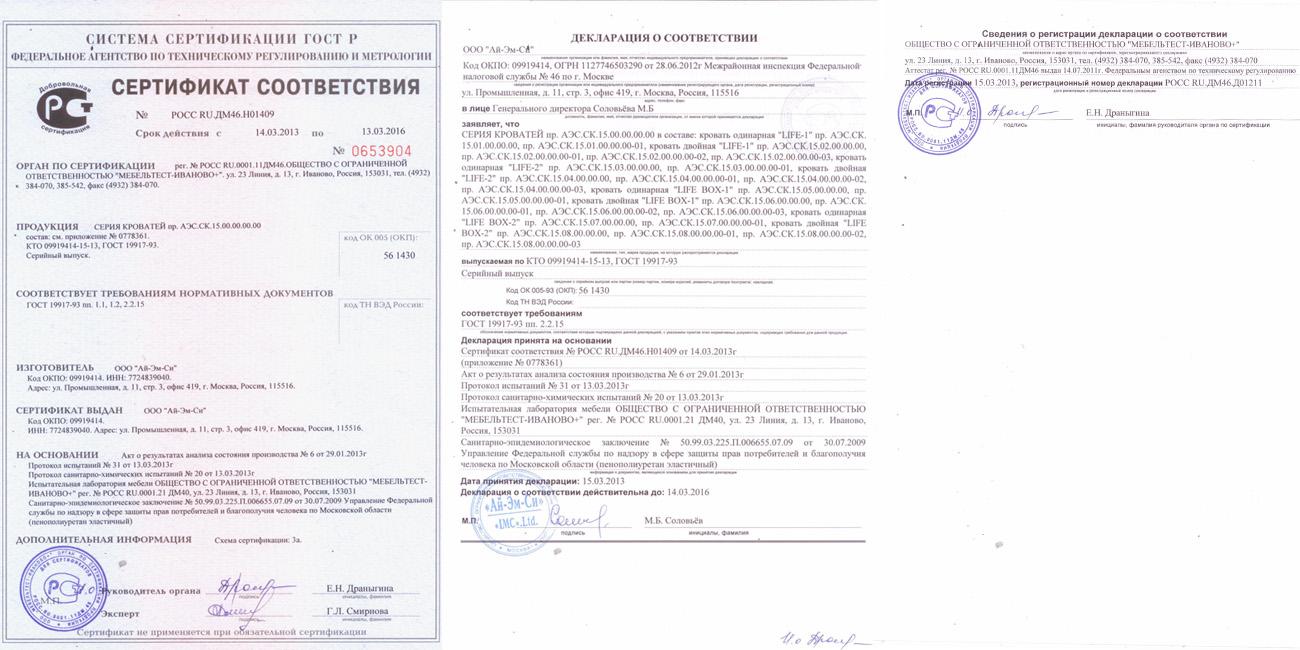 sertifikat_krovati_life.jpg