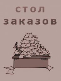 Стол заказов Интернет-магазина Кактус-Опт