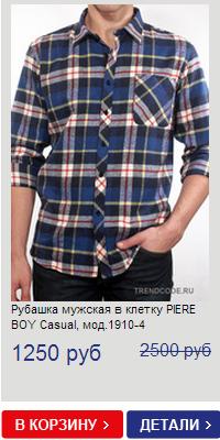 мужская рубашка 2014 в клетку