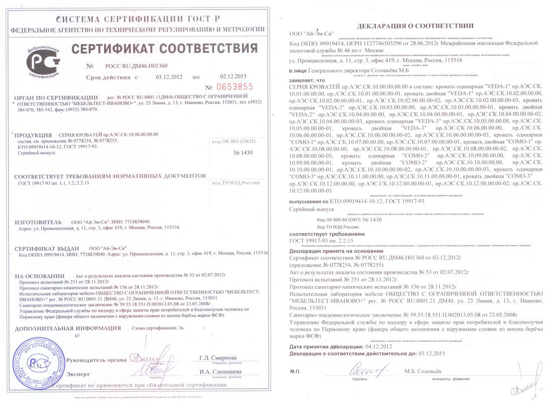 sertifikat_krovati_como_veda.jpg