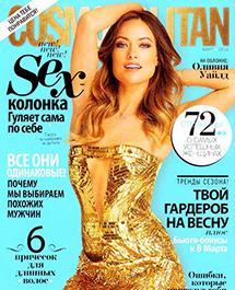 Украшения CHIC Alors-Paris Cosmopolitan март 2014