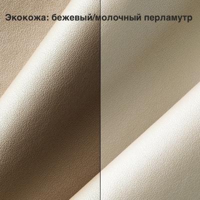 Экокожа-_бежевый_молочный_перламутр.jpg
