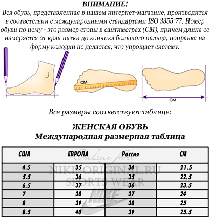 таблица размеров обуви  Nike Air Max 87 Blue Violet