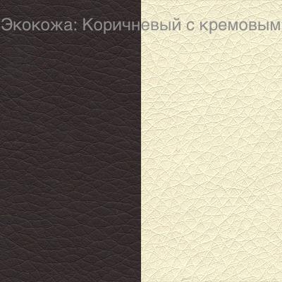 Экокожа-_Коричневый_с_кремовым.jpg