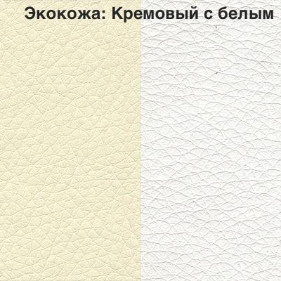 Экокожа-_Кремовый_с_белым.jpg