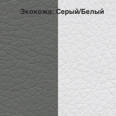 Экокожа-_Серый_Белый.jpg