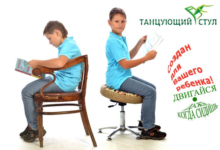 Создан для Вашего ребенка стул для школьника