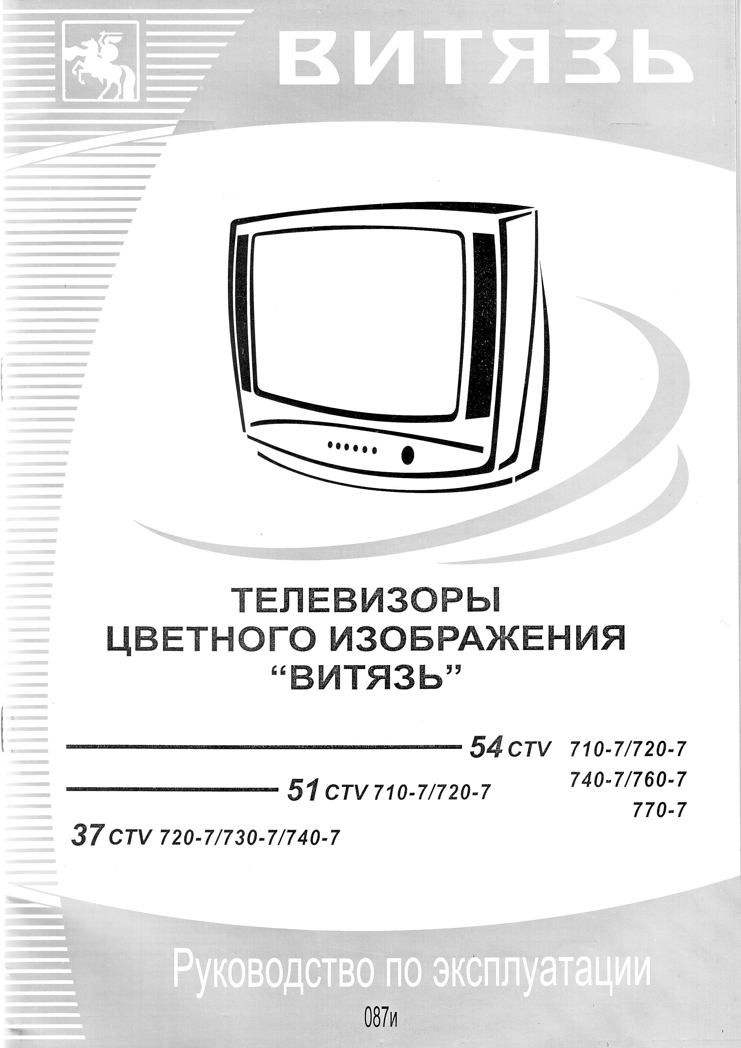 Инструкция телевизор витязь