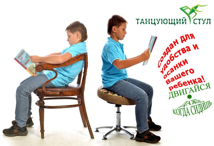 Танцующий Стул  для школьника Создан для удобства и осанки Вашего ребенка