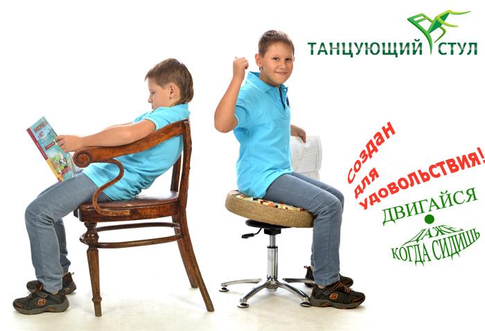 Танцующий Стул  для школьника -Создан для удовольствия