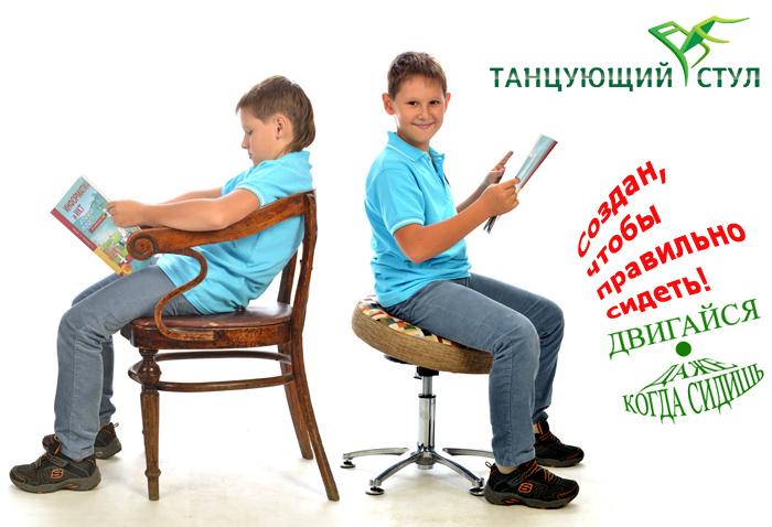Танцующий Стул  для школьника Создан чтобы правильно сидеть