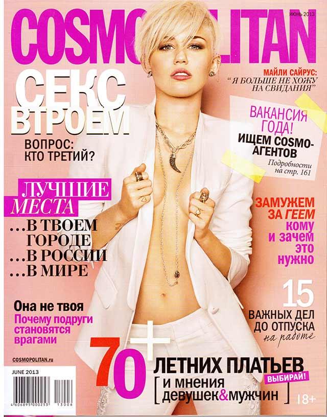Колье от испанского бренда Papiroga в июньском номере журнала Cosmopolitan