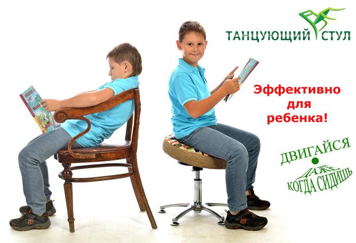 Мебель, знающая формулу счастья Танцующий Стул для школьника    Эффективно для ребенка