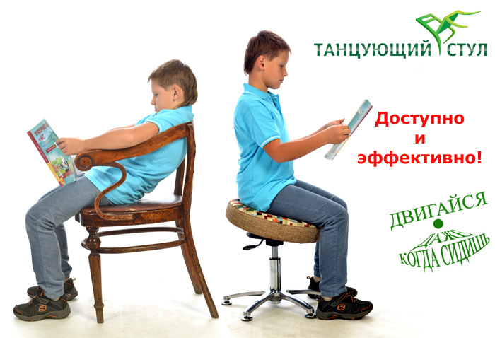 Ортопедический детский стул. Танцующий Стул для школьника   Доступно и Эффективно