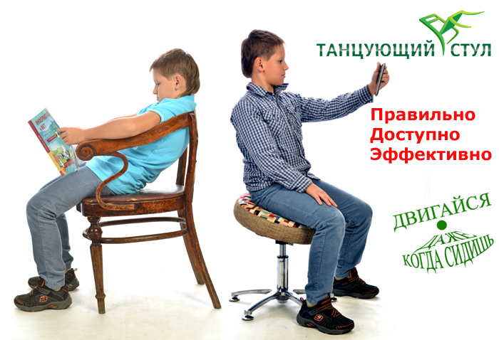 Секрет Танцующего Стула — в уникальном принципе работы! Танцующий Стул для школьника  -Правильно Доступно Эффективно
