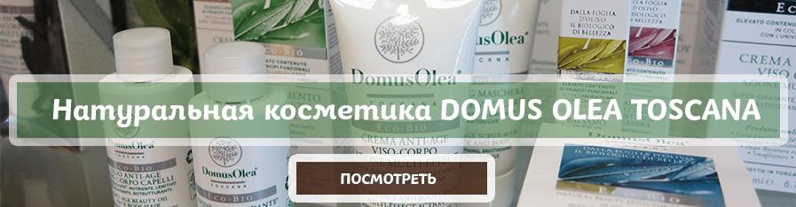 НАТУРАЛЬНАЯ КОСМЕТИКА DOMUS OLEA TOSCANA