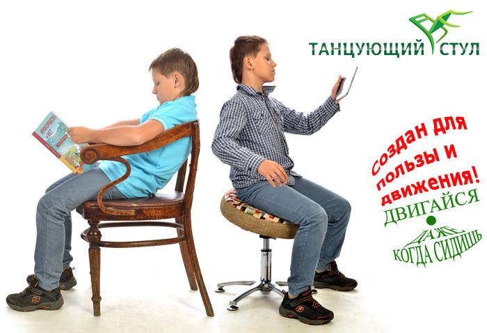 Преимущества детского Танцующего Стула для школьника. Танцующий Стул для школьника  Создан для  пользы и движения