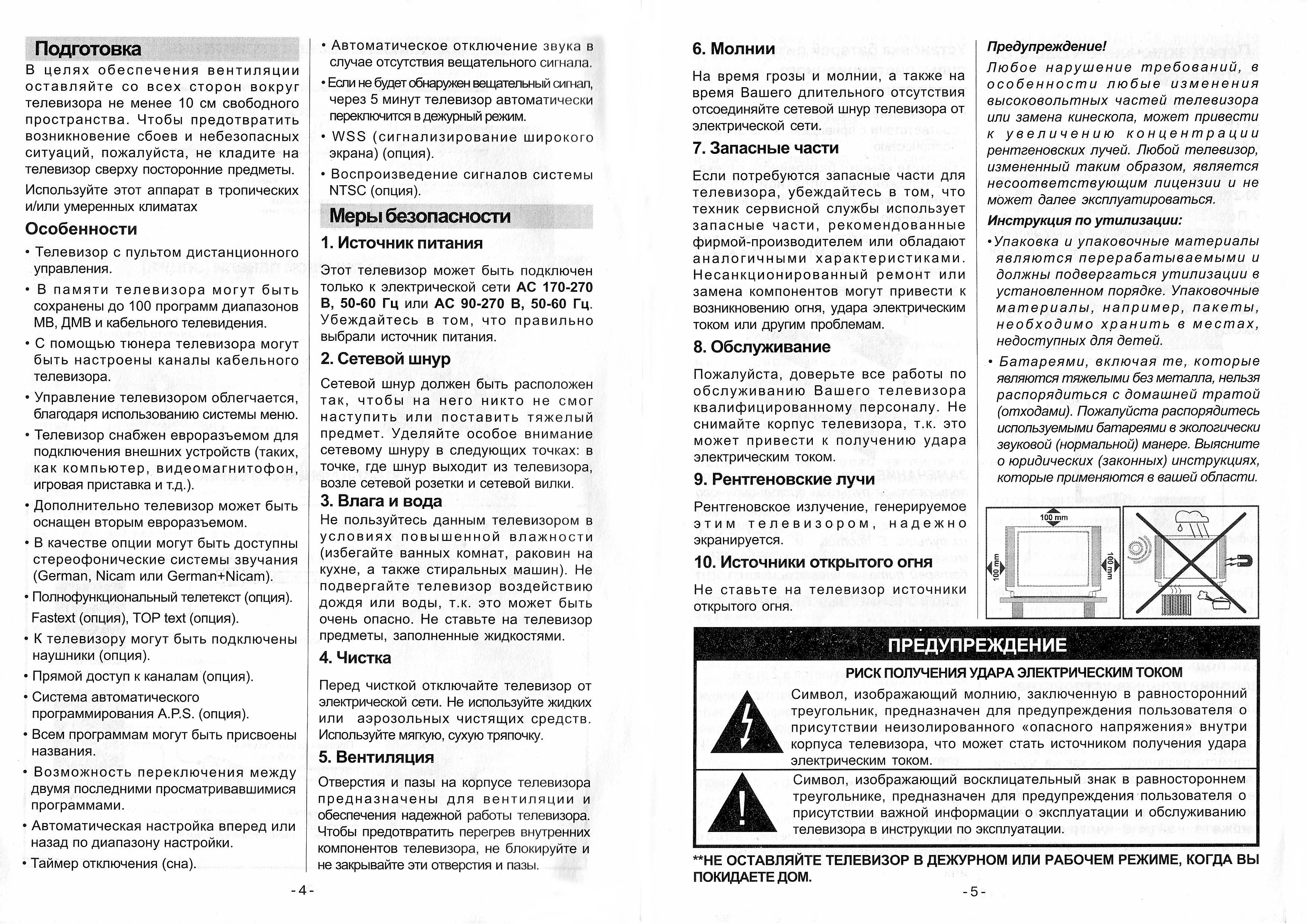 Инструкция к vestel vr1406tf