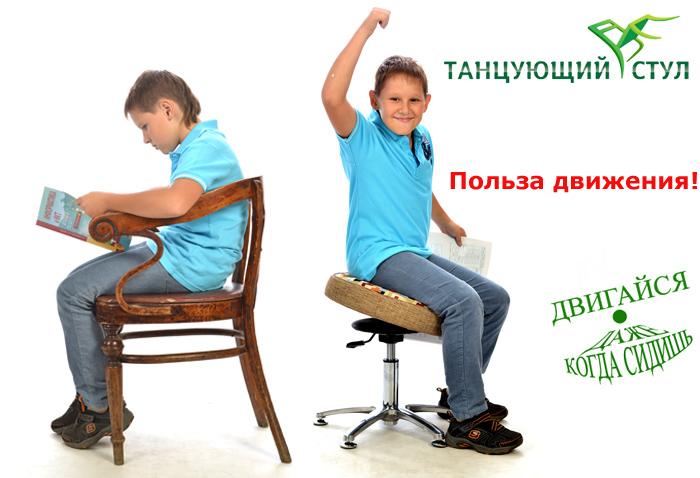 Танцующий Стул для школьника Польза движения