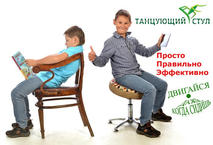 Танцующий Стул для школьника Просто Правильно  Эффективно
