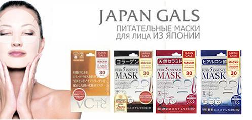 """Маски Japan Gals """"Витами С + Нано-коллаген"""" курс на 30 дней"""