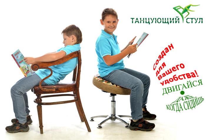 Танцующий Стул для школьника Создан для Вашего удобства